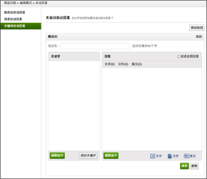 Automatic Replying Messages Based on Keywords on WeChat