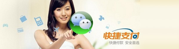WeChat supports online payment