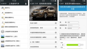 Shanghai General Motors WeChat business account