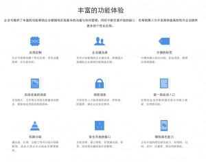 WeChat new business feature