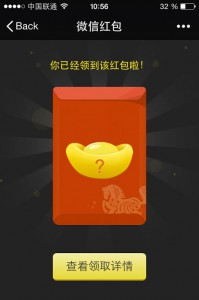 virtual digital WeChat HongBao - SekkeiStudio