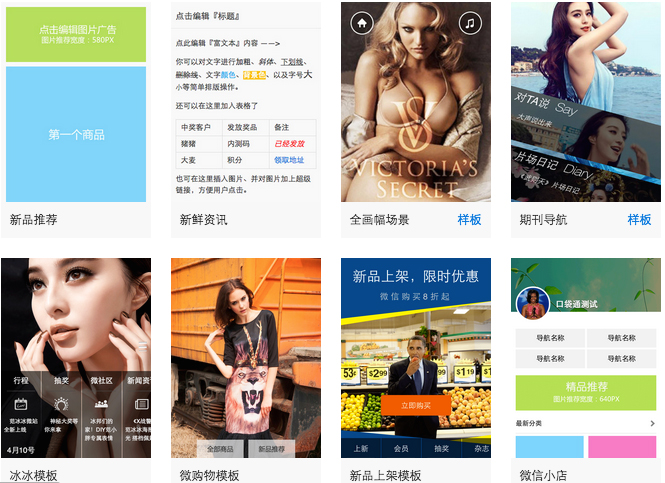WeChat Store Screenshots