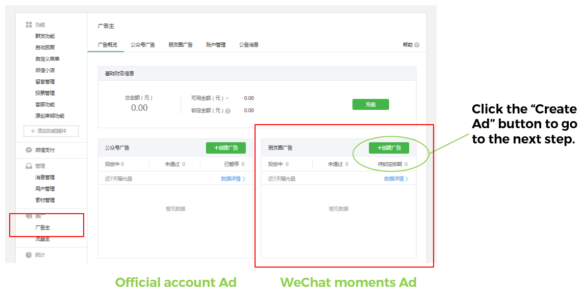 The Ultimate Guide to WeChat Moments Ads • Sekkei Studio Blog