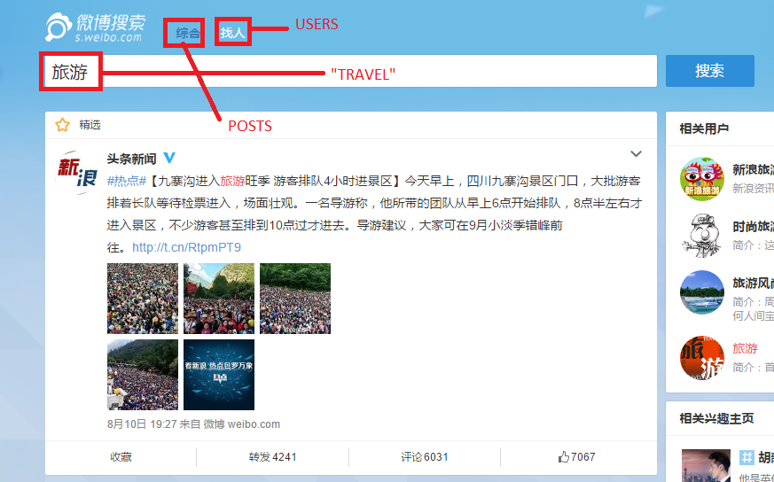 Weibo Search