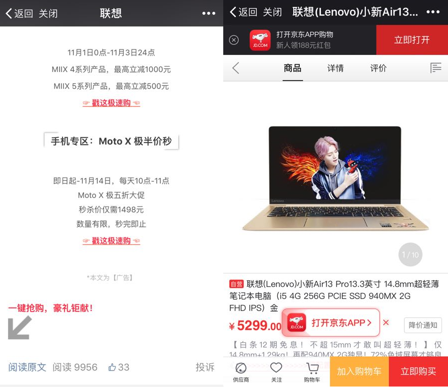 Lenovo Singles' Day Promo + Payment