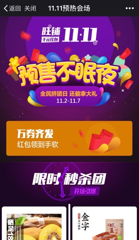 Weimob Singles' Day Promo