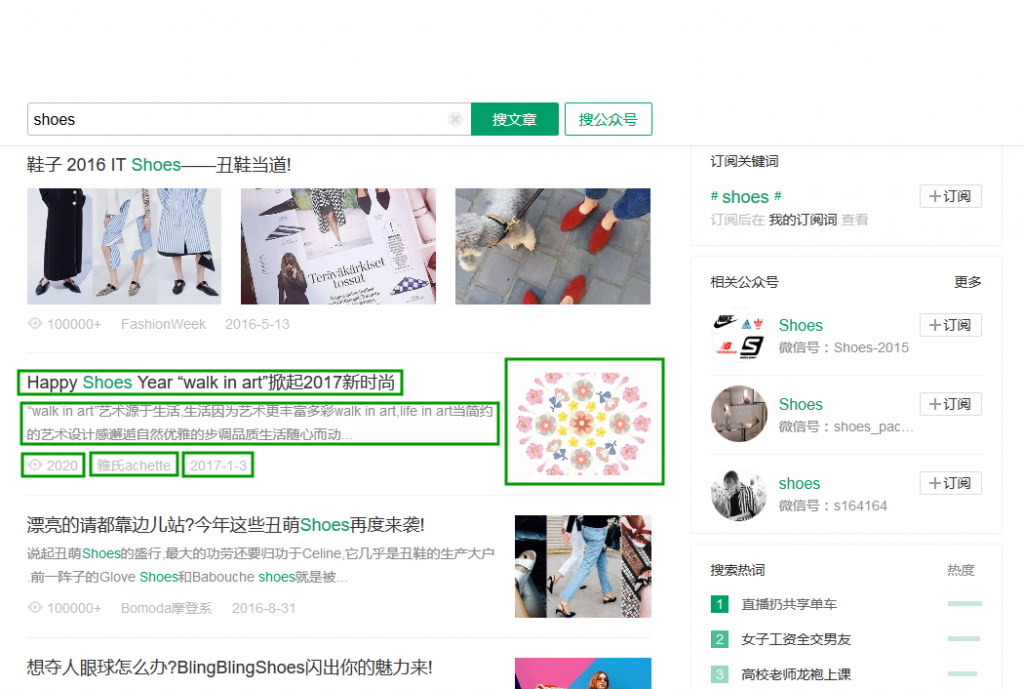 Screenshot of an article search query on Sogou Weixin