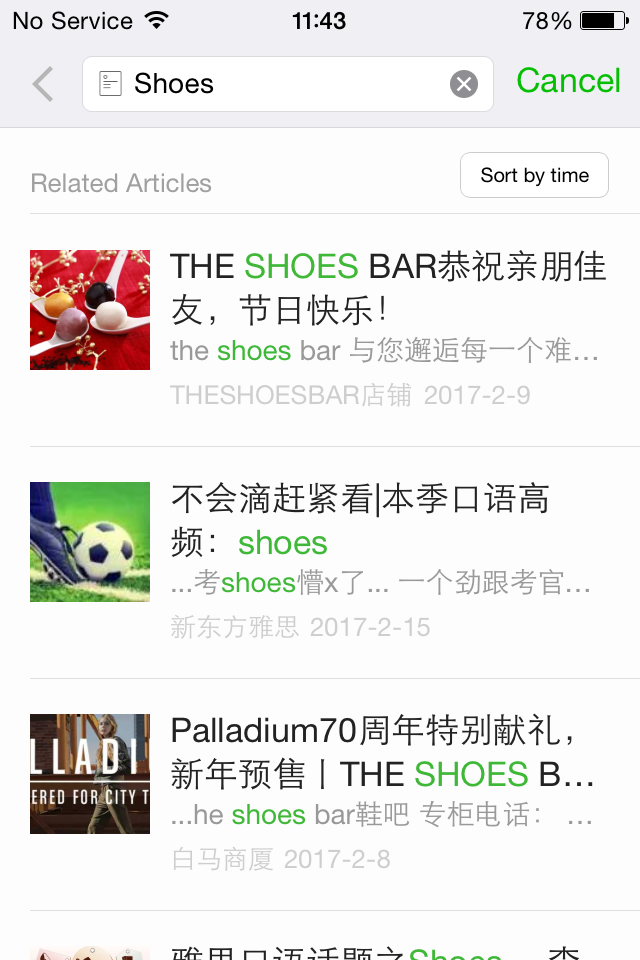 sogou-weixin-search-result