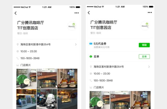 WeChat mini-app store example