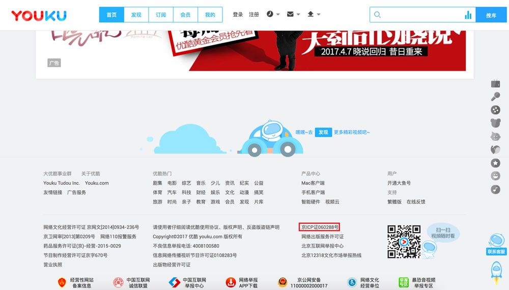 youku icp screenshot
