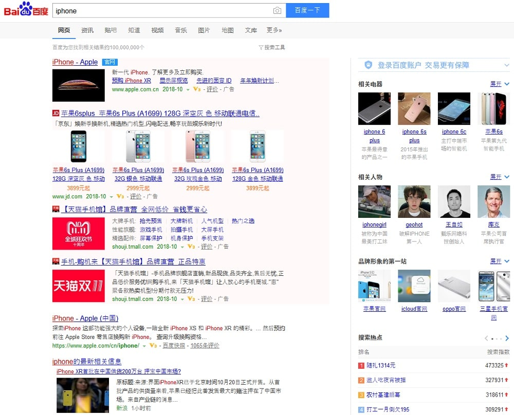 Baidu SERP Marketing Vs Goole
