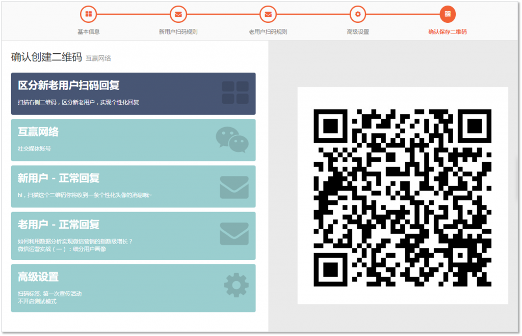 Parllay-qrcode-tracking