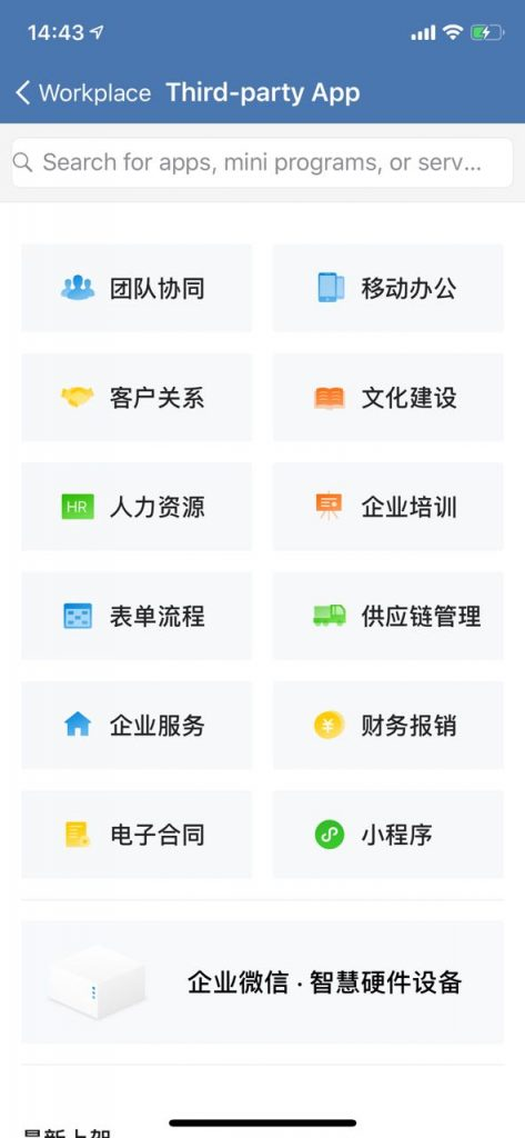 WeChat Features