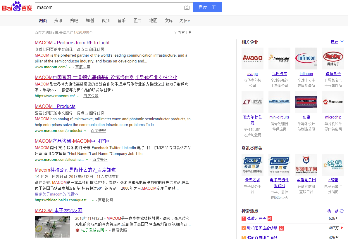 what is baidu search engine?