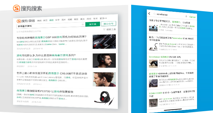 Chinese Search Engine - Sogou