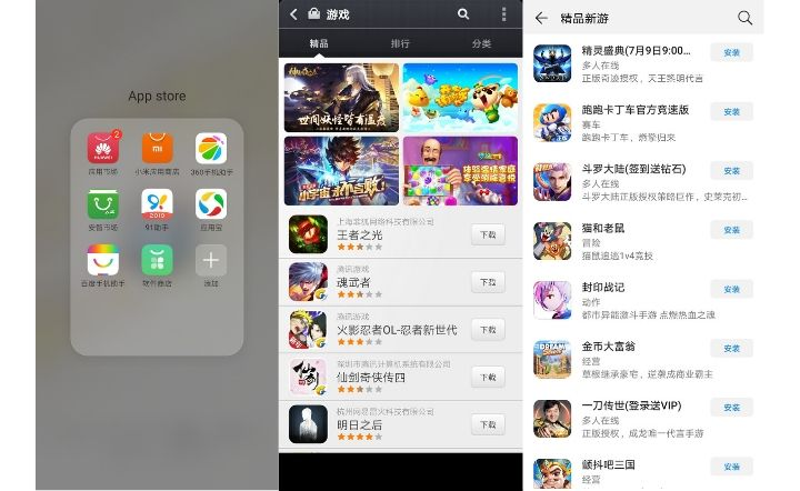 China Mobile Game