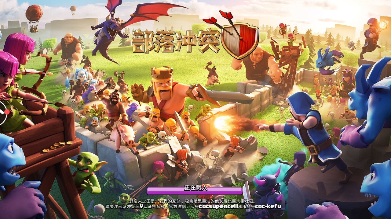 Chinese Mobile Game
