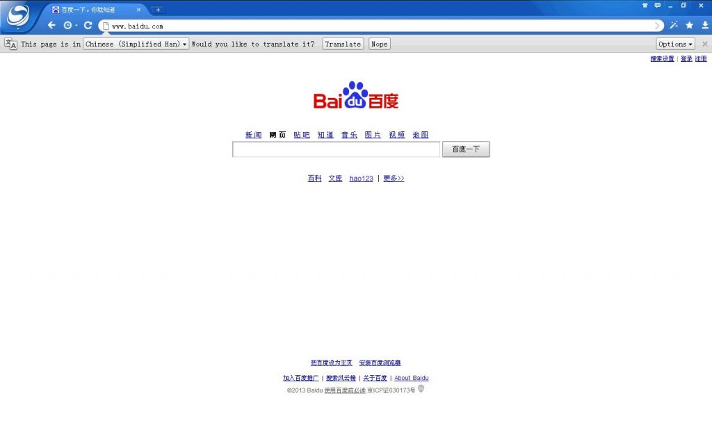 baidu advertising:baidu browser