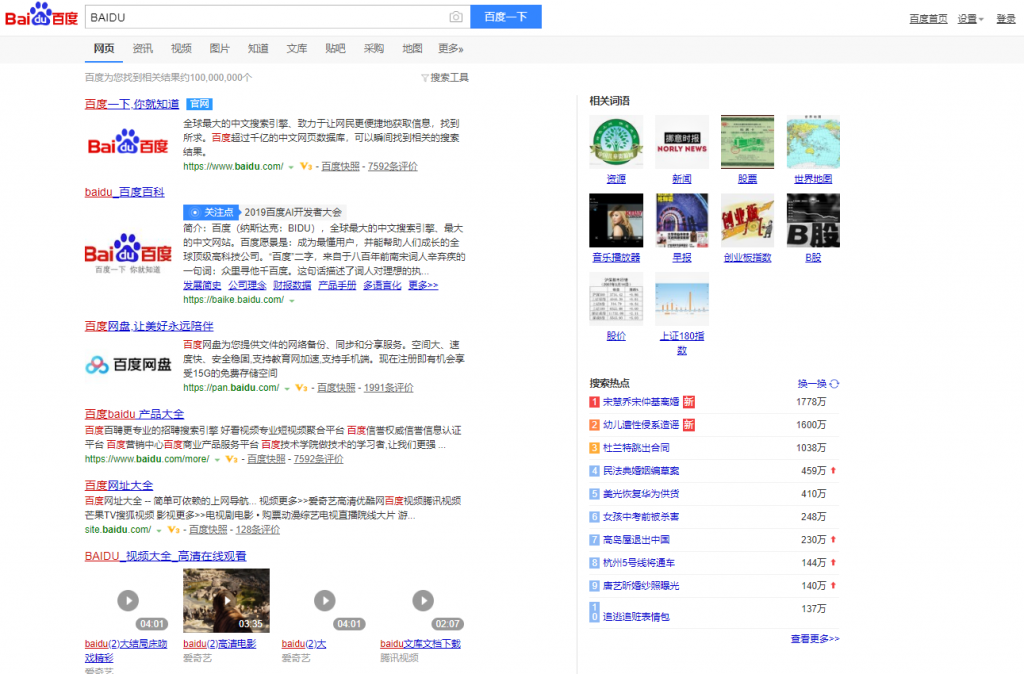 China SEO Company