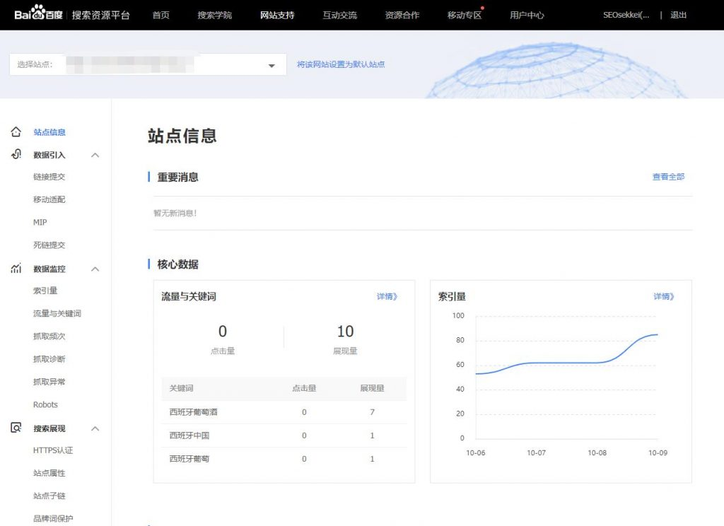 Track your performance using Baidu Webmaster Tools