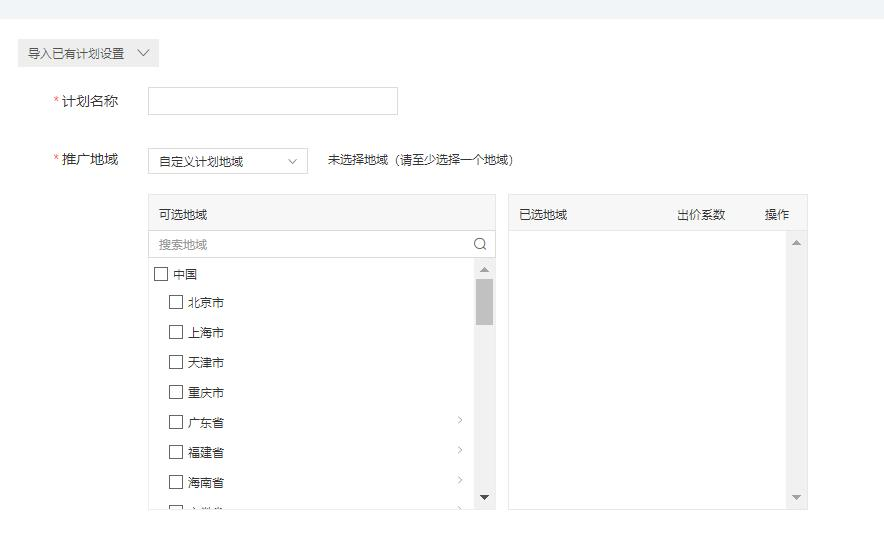 Select your Baidu Ad Target Location