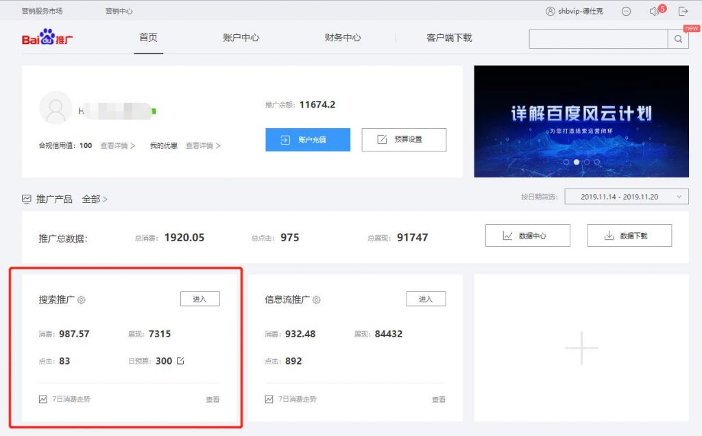 Baidu PPC Search Ads Promotion
