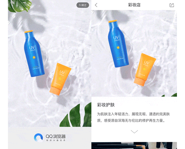 QQ Browser Advertising