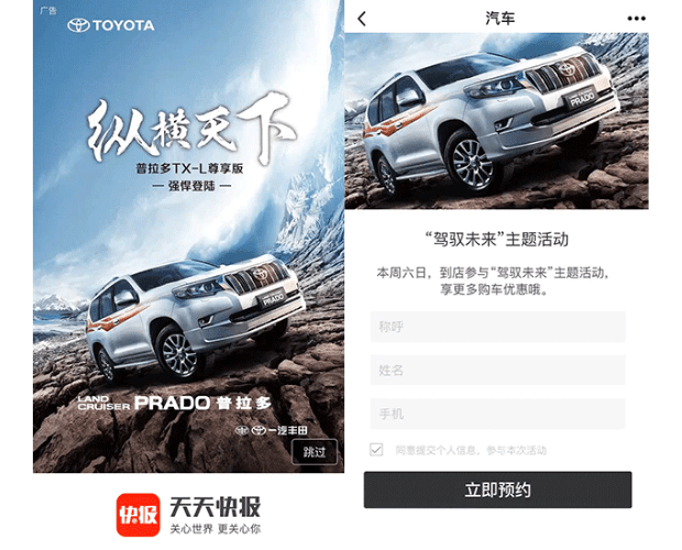 Tiantian News Advertising
