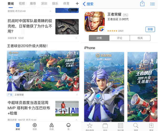 Tencent News - Ad Promotion Advertising