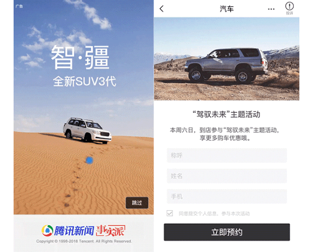 Tencent News - Brand Promotion Advertising