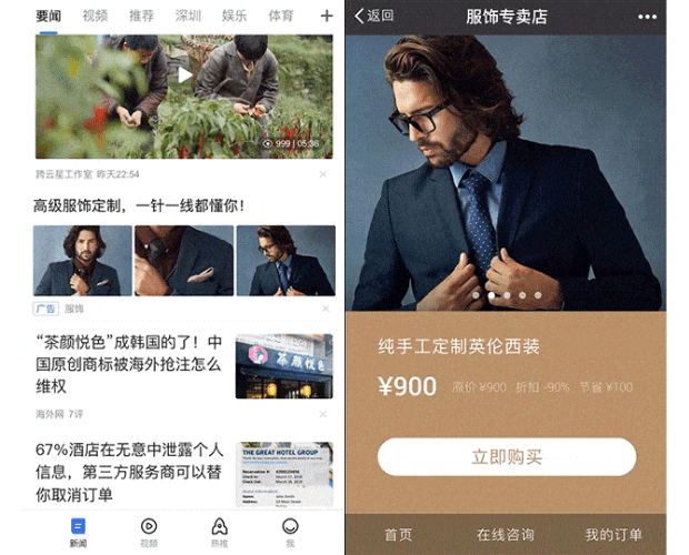 Tencent News - Product Promotion Advertising
