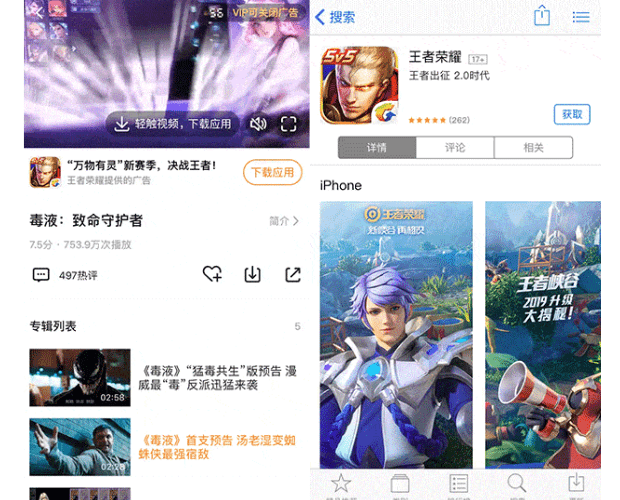 Tencent Video - App Promotion Advertising