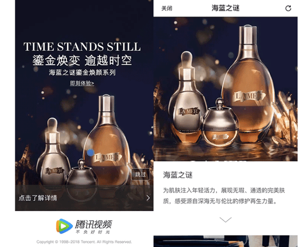 Tencent Video - Brand Promotion Advertising
