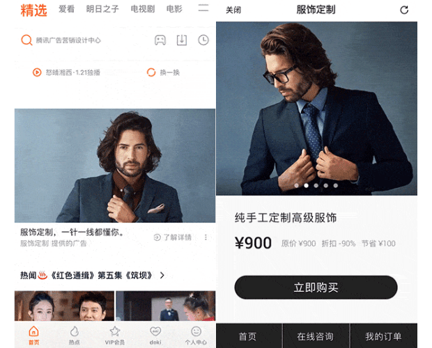Tencent Video - Product Promotion Advertising