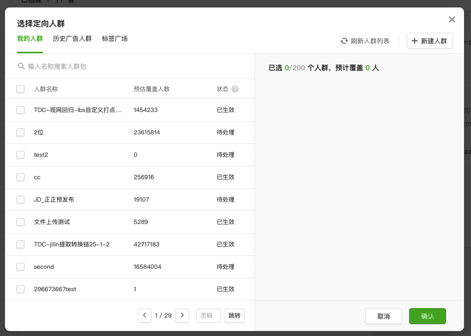Tencent's Tagging System