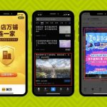 WeChat in-feeds